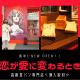 富山の街中にNEW OPEN!!高級食パン専門店『恋が愛に変わるとき』|ママスキー潜入調査