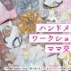 石川県でもイベントを開催していきたいので、皆さんの話を聞かせてください♡