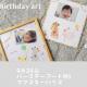 小さな可愛い子どもの手形足形で作る「バースデーアート」