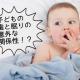 ママ歯科衛生士×睡眠のプロフェッショナル神川康子先生によるコラボLIVE!