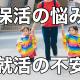 「保活っていつから?就活は何から?」そんなママへ、富山市の最新情報が知れるチャンス!