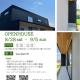 富山市 婦中町 OPEN HOUSE|家族がほどよい距離感で過ごせる家