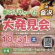 石川でも開催!親子で楽しめる企画が盛りだくさんの「夢のリフォーム大発見会」