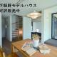富山市 分譲住宅|即入居OK!人気の新エリア「ニュータウン嬉野」でSHOEIの家モデルハウス販売中